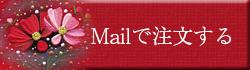 Mailで注文する